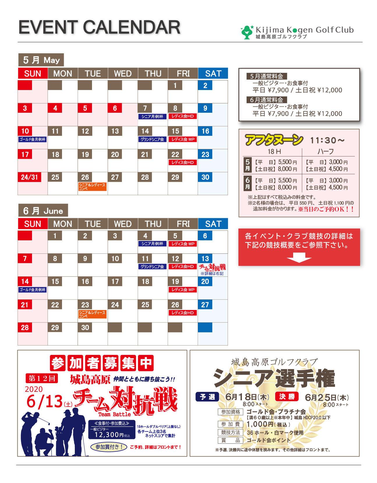 カレンダー(5・6)-.jpg