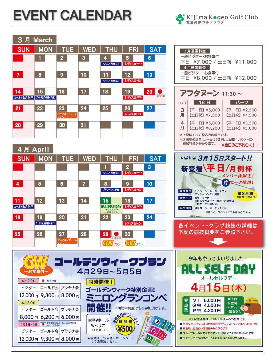 カレンダー(3.4)-.jpg