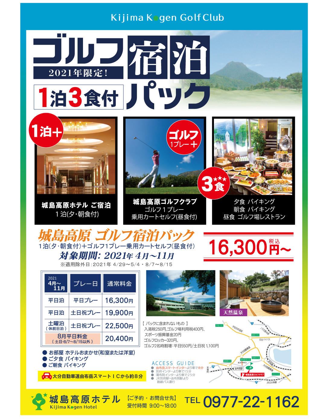 202104-11_syukuhaku.jpg