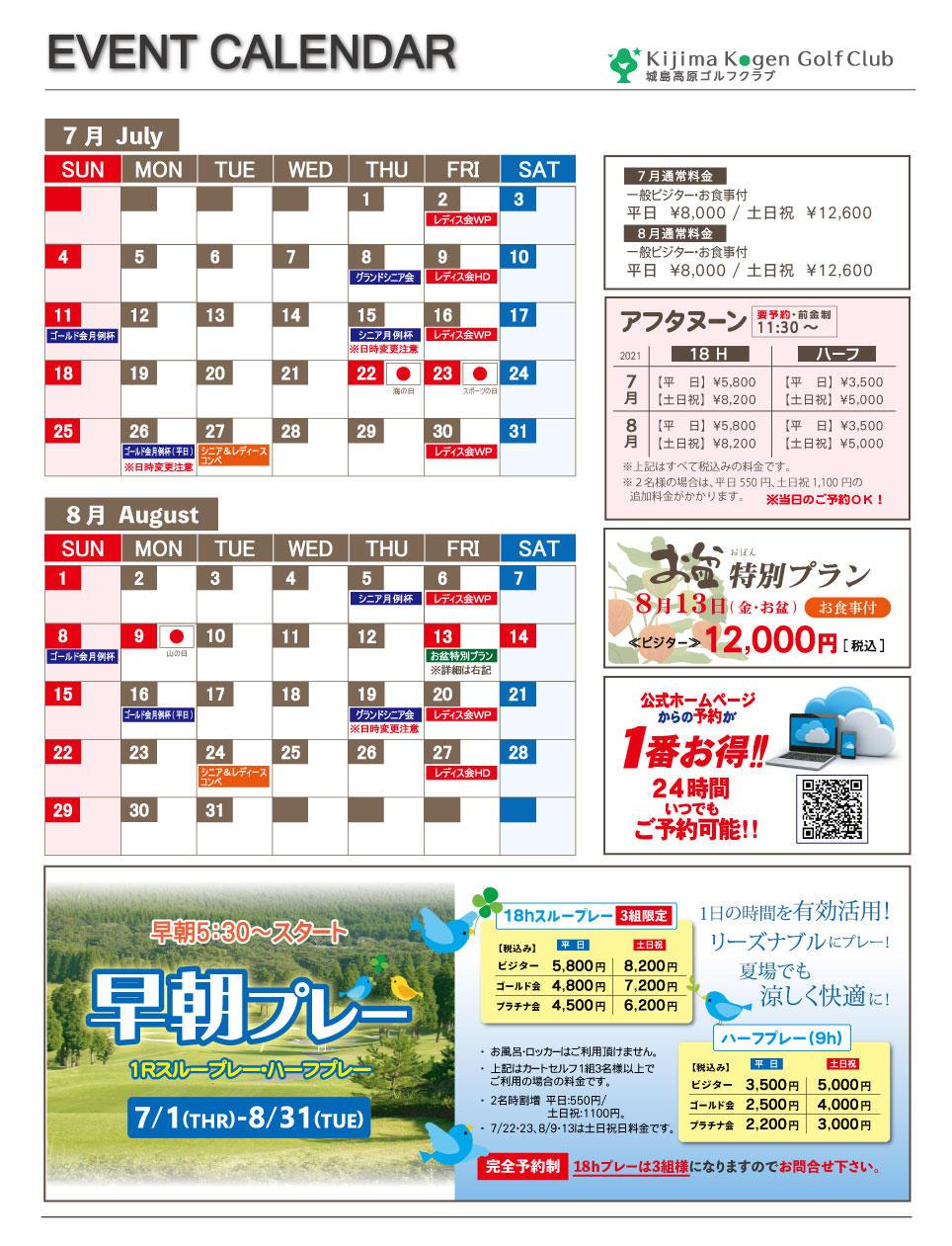 カレンダー(7.8)-.jpg