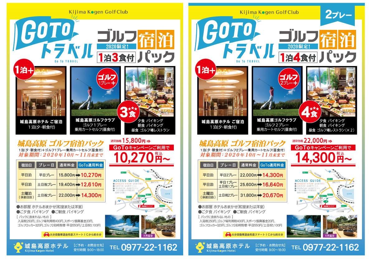 GoTo(10・11).jpg