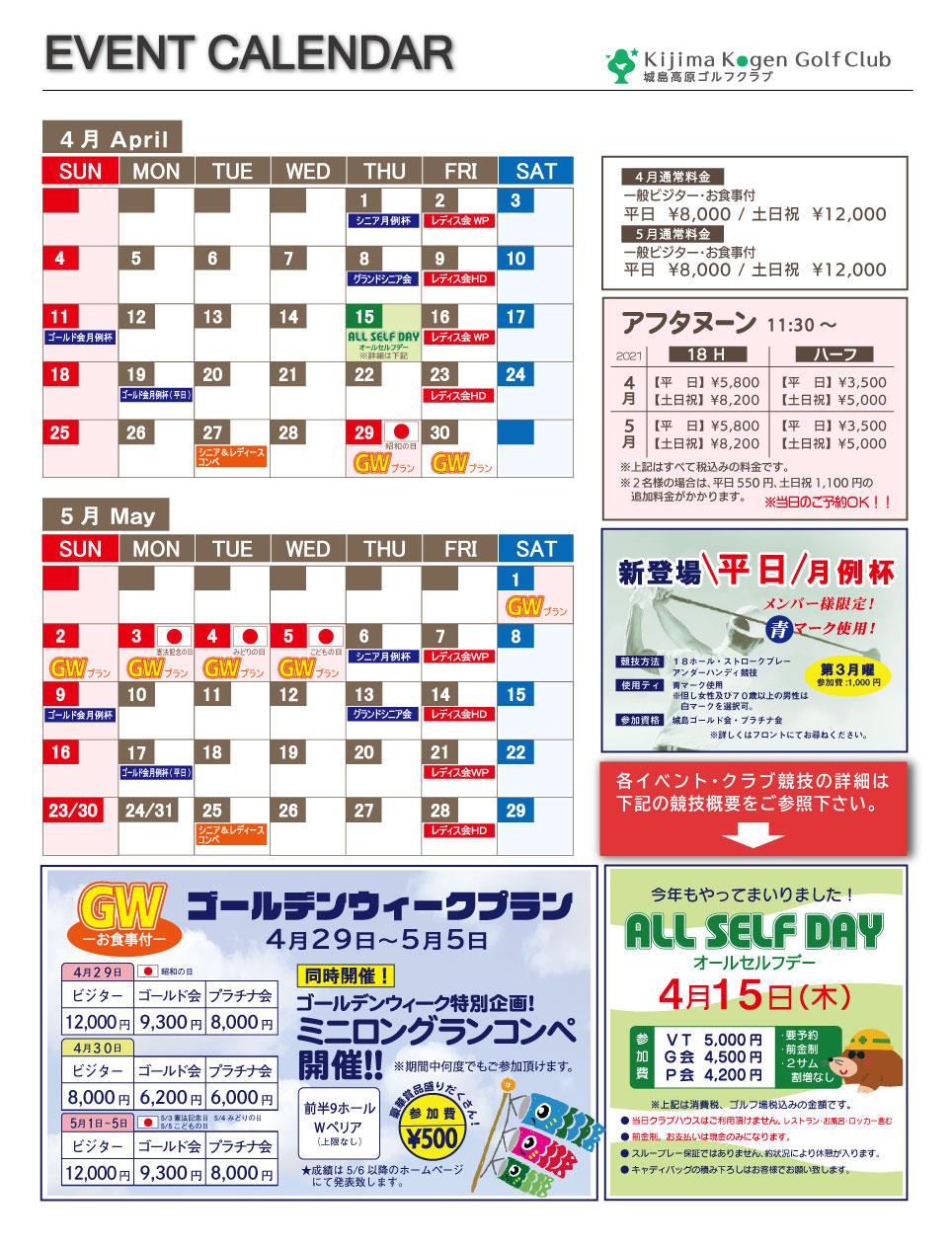 カレンダー(4.5)-.jpg