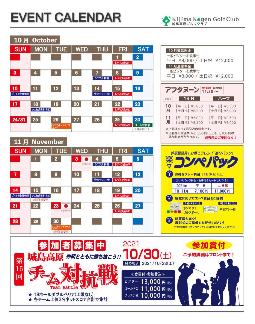 カレンダー(10.11)-.jpg