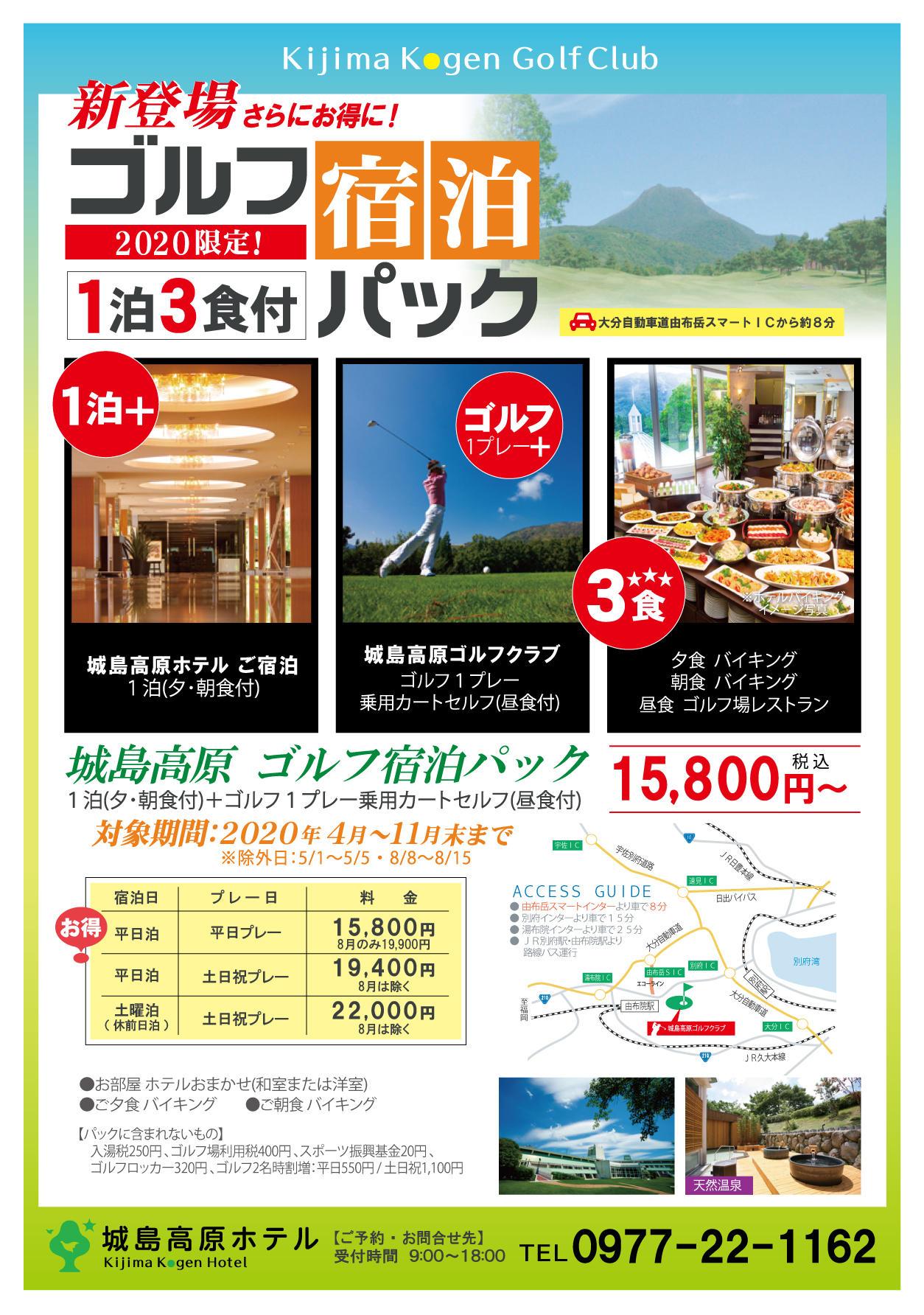 【2020】宿泊_除外日各日表記.jpg