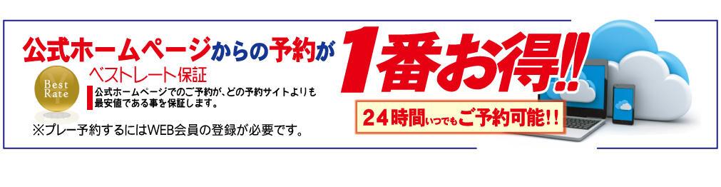 web-yoyaku-bana.jpg
