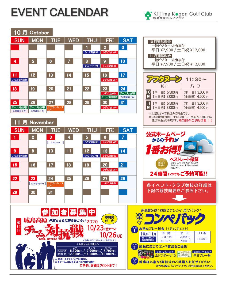 カレンダー(10・11)-.jpg