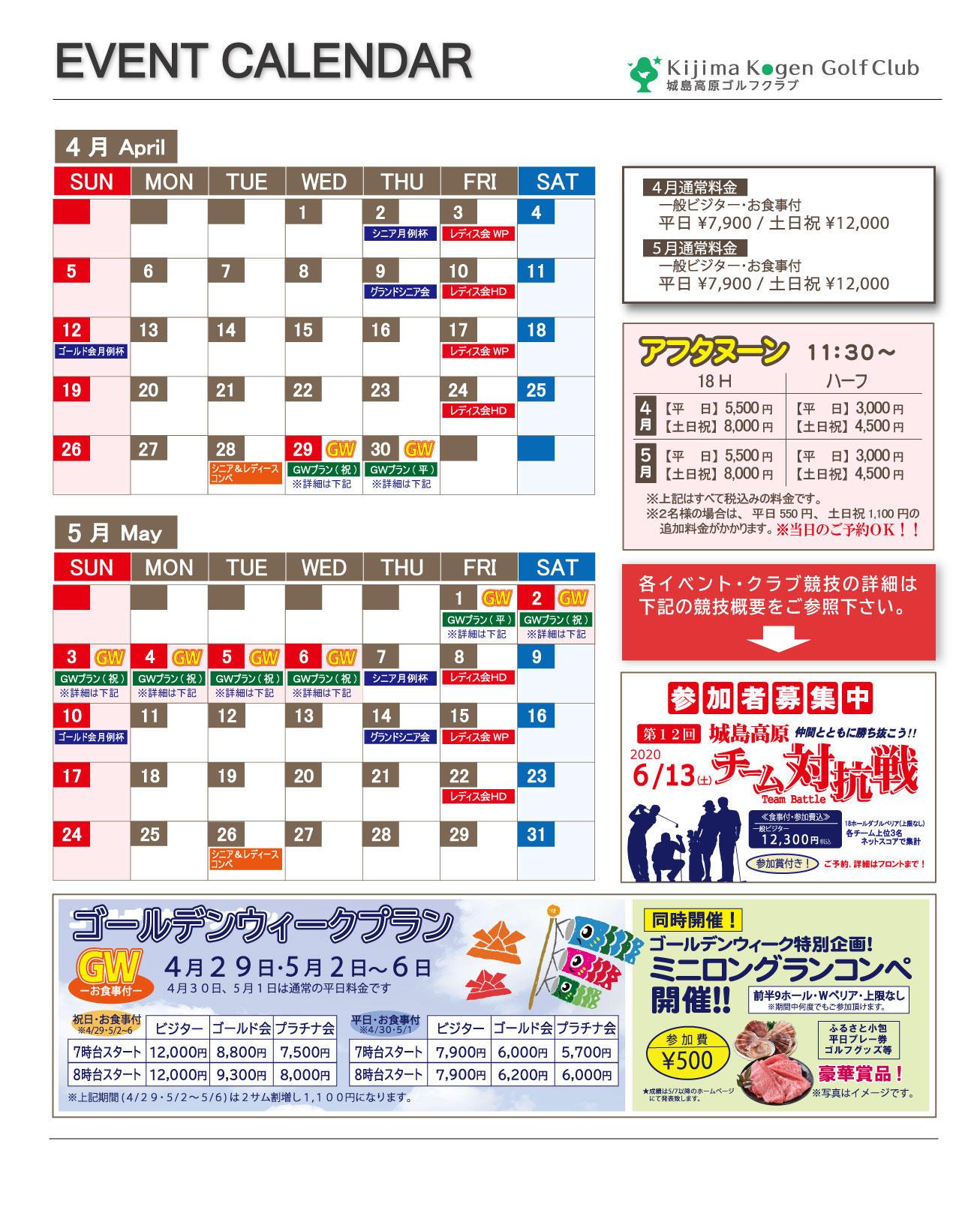 カレンダー(4・5)-.jpg