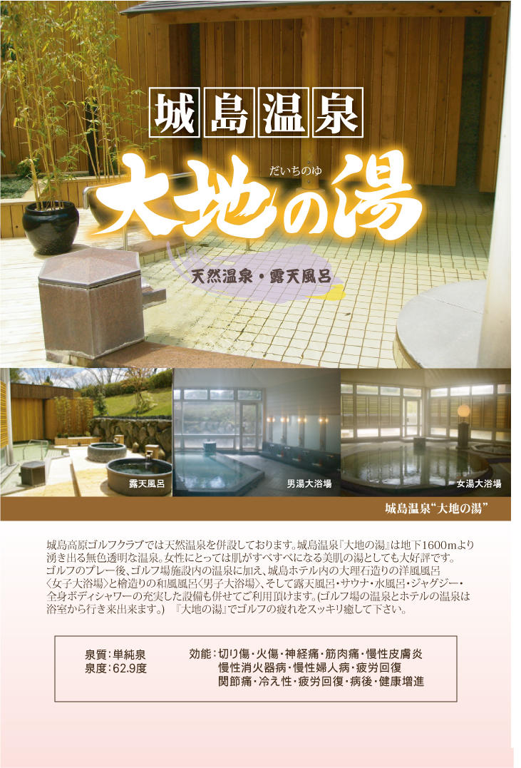 daichinoyu-2.jpg