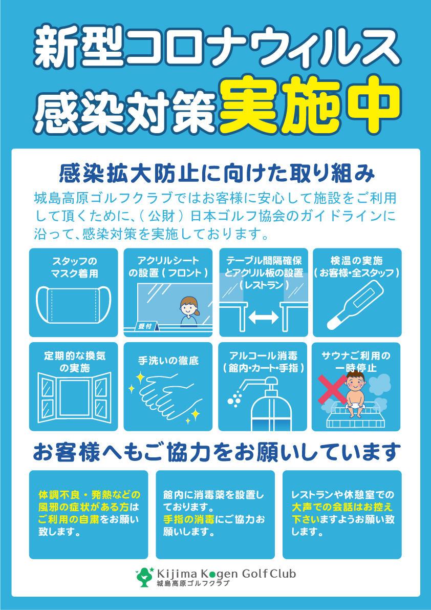 感染対策HP.jpg