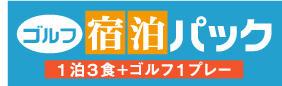 syukuhaku_bana.jpg