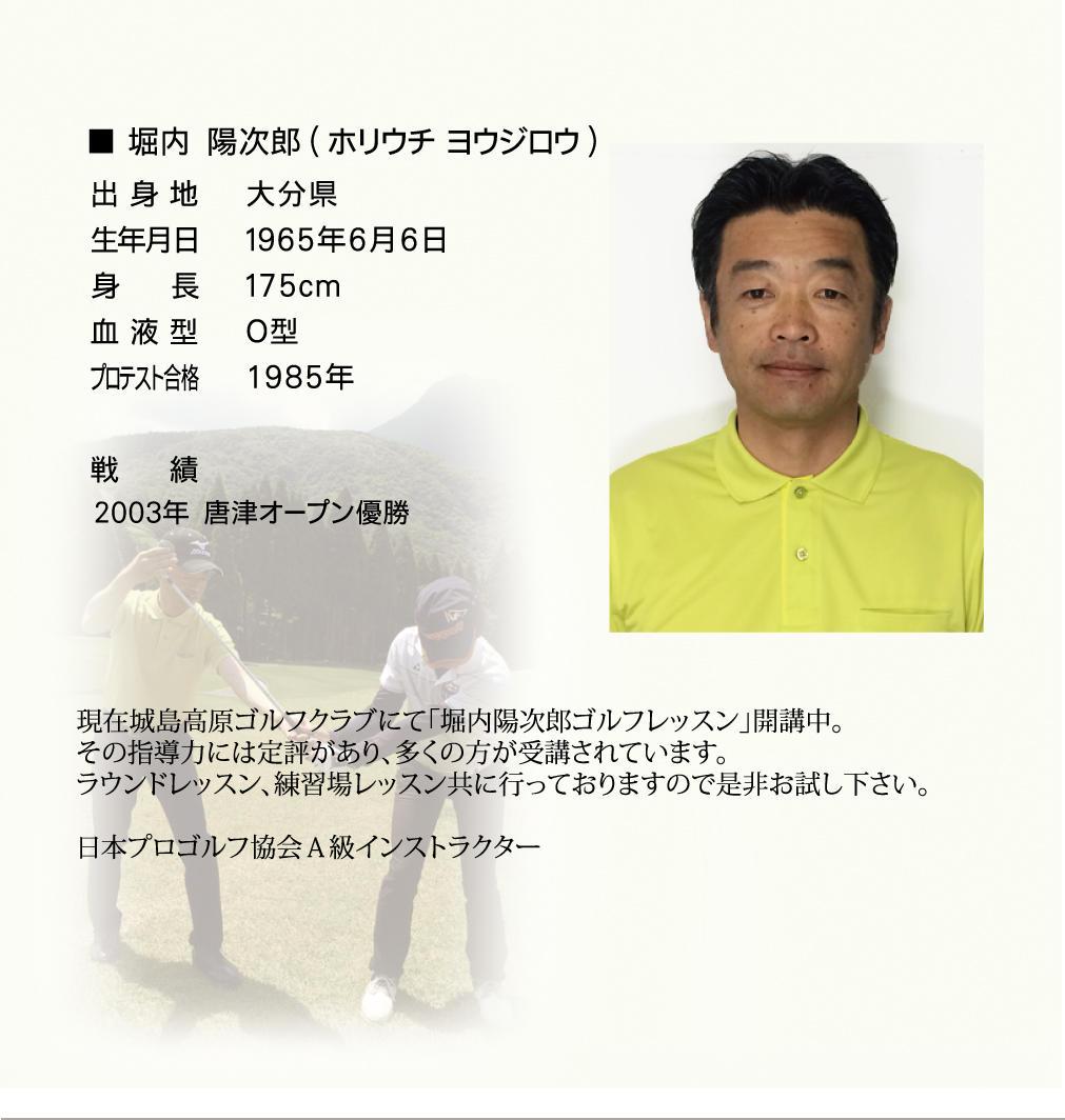 youzirou-horiuchi.jpg
