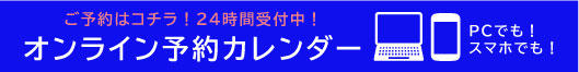 yoyaku_bana.jpg